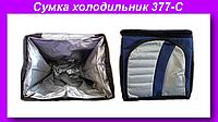 COOLING BAG 377-C ,Сумка холодильник 377-C!Опт