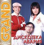 CD- Диск. Дискотека Авария - Grand Collection.