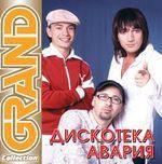 CD- Диск. Дискотека Авария - Grand Collection