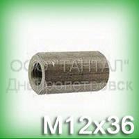 Гайка-удлинитель М12х36 нержавеющая DIN 6334 (муфта) шестигранная