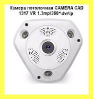 Камера потолочная CAMERA CAD 1317 VR 1.3mp\360*\dvr\ip!Опт