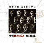 CD-Диск. Юрій Шевчук & DDТ - Прекрасна любов