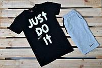 Спортивный костюм Just do it 🔥 (Найк) Черный