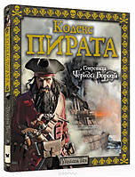Кодекс пирата. Сокровища Чёрной Бороды  Тич У.