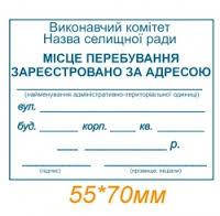 Штамп о регистрации по адресу