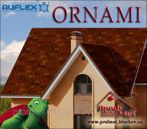 Битумная черепица Ruflex Ornami