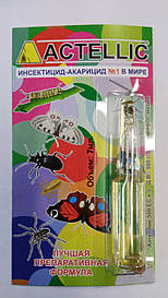 Актеллік ACTELLIC інсектицид 7 мл