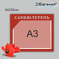 Медицинский стенд Санбюллетень 0,65*0,55 м