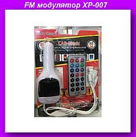 FM модулятор XP-007,Трансмиттер Автомобильный!Опт