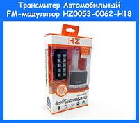 Трансмитер Автомобильный FM-модулятор HZ0053-0062-H18