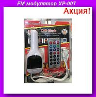 FM модулятор XP-007,Трансмиттер Автомобильный!Акция
