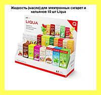 Жидкость (масло) для электронных сигарет и кальянов 10 шт Liqua!Опт