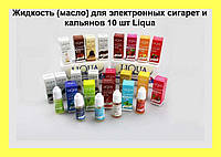 Жидкость (масло) для электронных сигарет и кальянов 10 шт Liqua!Акция