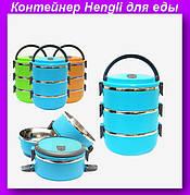 """Контейнер BOX """"Hengli"""" ,Контейнер для еды, Контейнер 3 в одном для еды"""