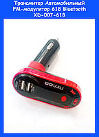 Трансмитер Автомобильный FM-модулятор 618 Bluetooth XD-007-618