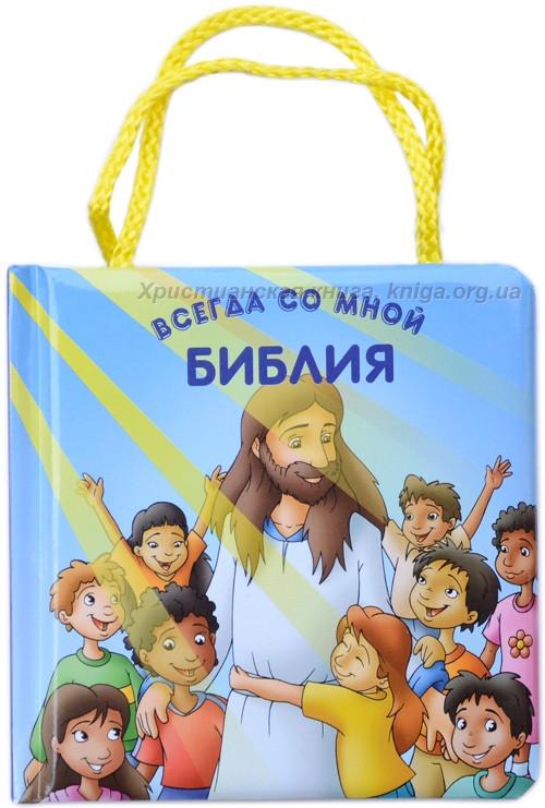 Библия всегда со мной (с ручками) возраст) 2-5