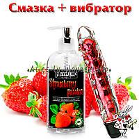 Вибратор Вагинально - Анальный + Лубрикант на водной основе смазка клубника 200 ml смазка Strawberry passion, фото 2