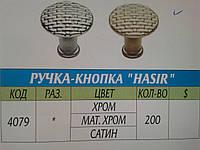 Мебельная ручка Hаsirr kod/4079