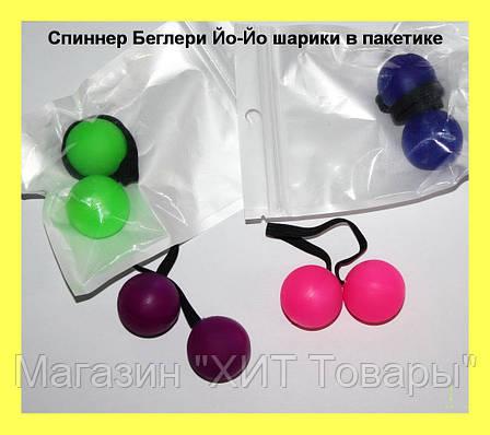 Спиннер Беглери Йо-Йо шарики в пакетике, фото 2