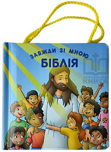 Біблія завжди зі мною (з ручками)