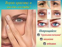 Омоложение зоны вокруг глаз (морщины, отеки, темные круги)