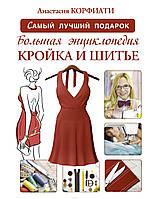 Большая энциклопедия. Кройка и шитье