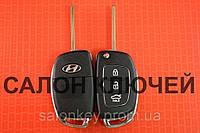 Ключ Hyundai выкидной корпус 3 кнопки Новый вид