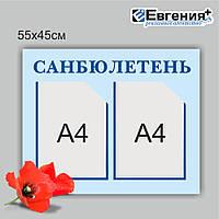 Медицинский стенд Санбюллетень 0,55*0,45 м