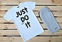 Летний комплект Nike Just Do IT серые шорты белая футболка