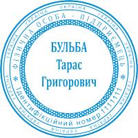 Изготовление печатей для физических лиц (ФОП)