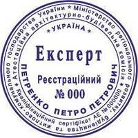 Изготовление печатей для экспертов