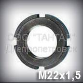 Гайка М22х1,5 ГОСТ 11871-88 круглая шлицевая
