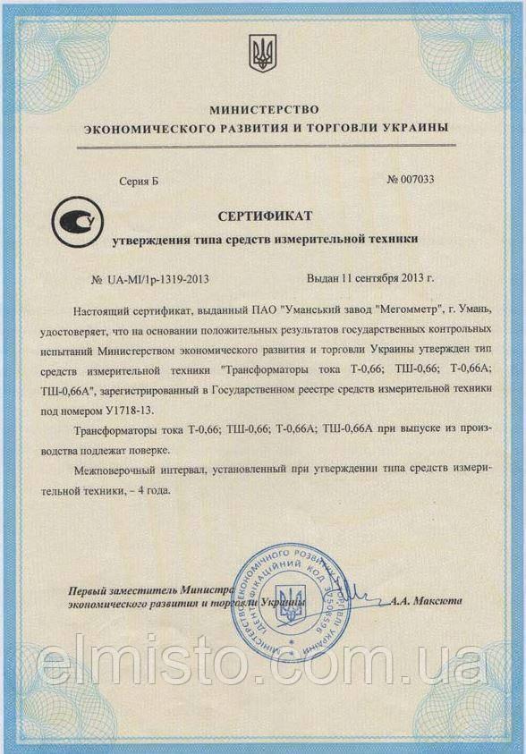Трансформаторы тока Т-0,66 400/5 кл.т. 0,5Sкупить в Харькове