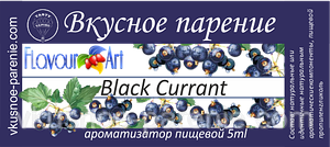 Ароматизатор Black Currant (Ribes) (Черная смородина) 5мл FlavourArt