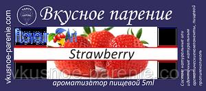Ароматизатор Strawberry (Fragola) (Клубника) 5мл FlavourArt