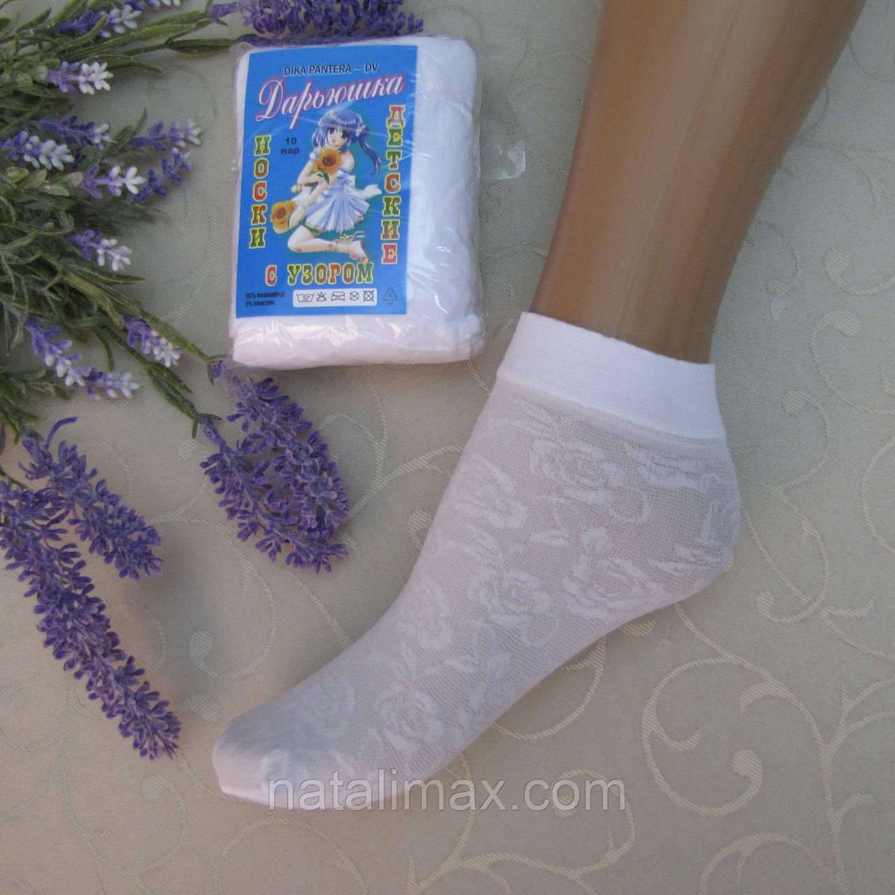 """Носочки для девочек капроновые ажурные. """"Дарьюшка"""". Белые ажурные капроновые носки для школы"""