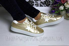 Акционная цена! Женские кеды кроссовки Gold Star