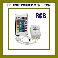 LED КОНТРОЛЛЕР С ПУЛЬТОМ CONTROLLER RGB!Акция