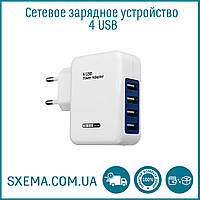 Сетевое зарядное устройство для телефона 4 USB порта , мощность 3 ампера