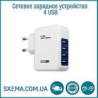 Сетевое зарядное устройство 4 USB порта , мощность 3 ампера