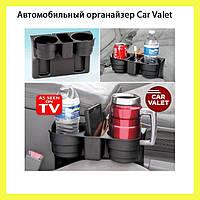 Автомобильный органайзер Car Valet