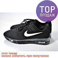 Мужские кроссовки Nike Air Max 2017 черные / Кроссовки Найк Аир Макс, стильные 2017