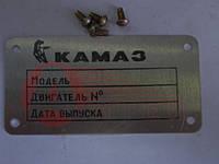 Табличка,шильда на двигатель с гвоздиками (старого образца), т.е. для двигателей КАМАЗ выпуска до августа 19
