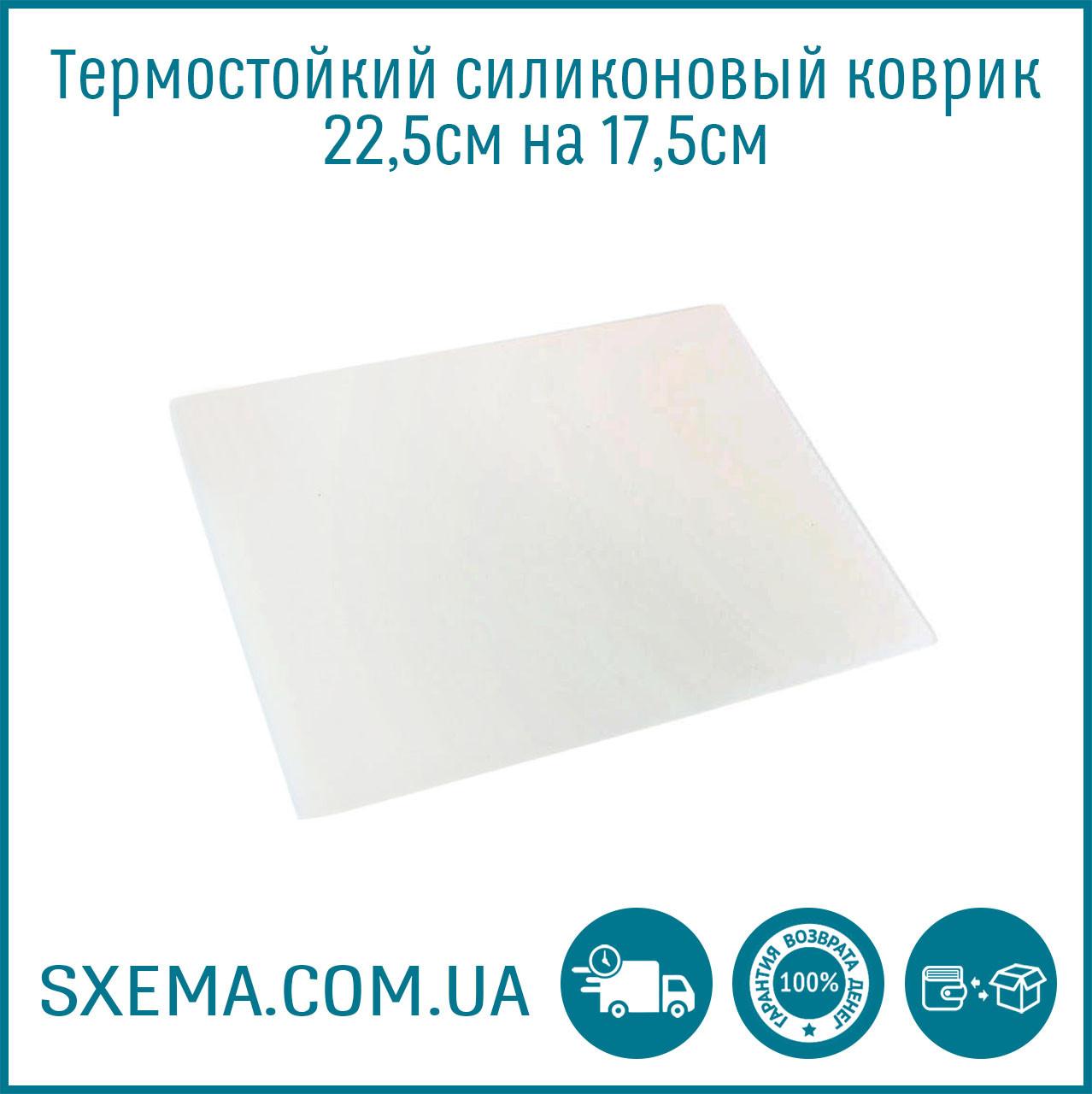 Силиконовый термостойкий коврик для пайки и разборки электроники 22.5см на 17.5см