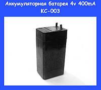 Аккумуляторная батарея 4v 400mA KC-003