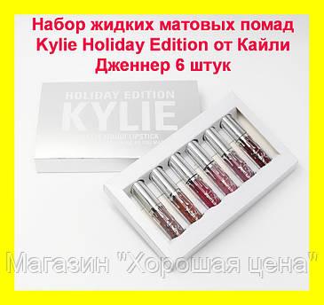 Набор жидких матовых помад Kylie Holiday Edition от Кайли Дженнер 6 штук, фото 2