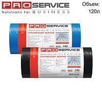 Мешки для мусора HD 120 л.,10шт/уп. Суперпрочные (синие,черные) - ТМ PRO Servis