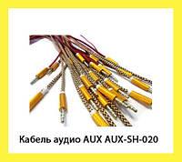 Кабель аудио AUX-SH-020