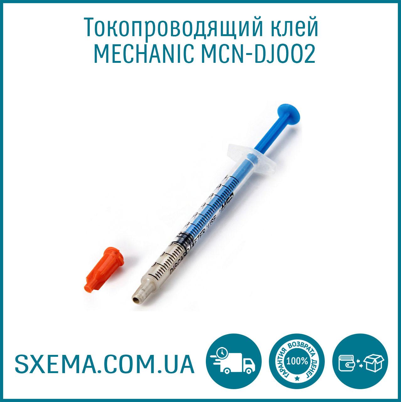 Токопроводящий клей MECHANIC MCN-DJ002 1мл