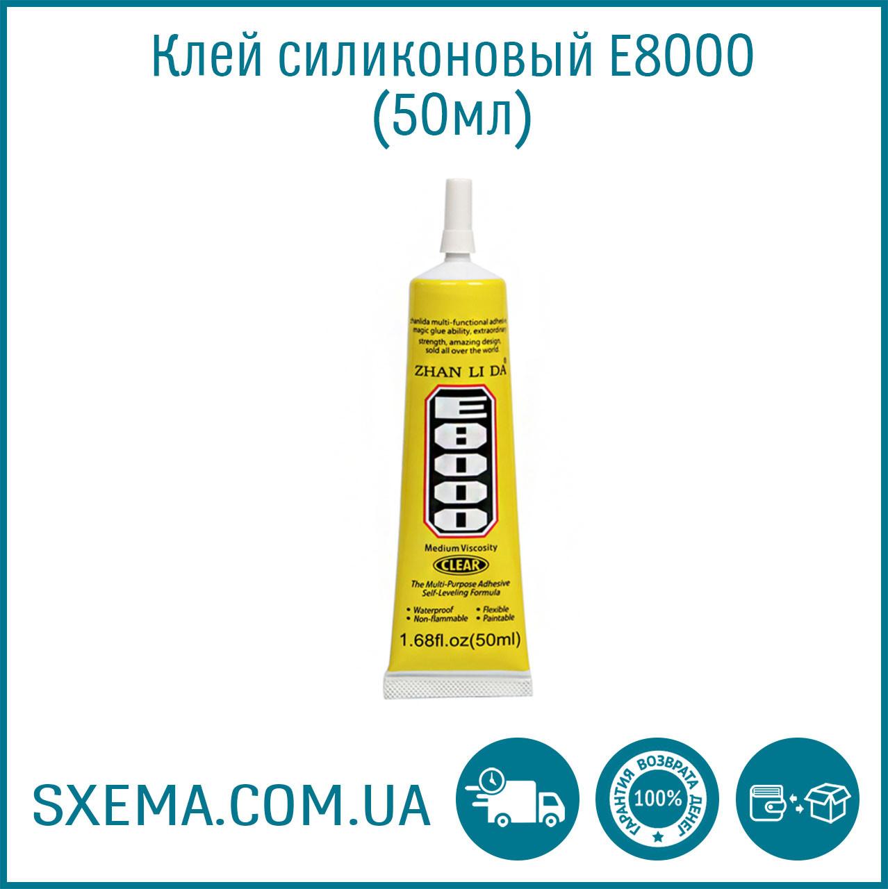 Силиконовый клей E8000 50ml густой, прозрачный с дозатором